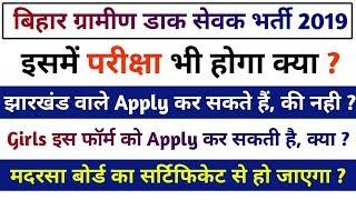 [कुछ महत्वपूर्ण जानकारी] ! Bihar Gramin Dak Sevak Bharti 2019