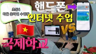 국제학교 6학년 한베가족 인터넷 영어수업 반응 ..