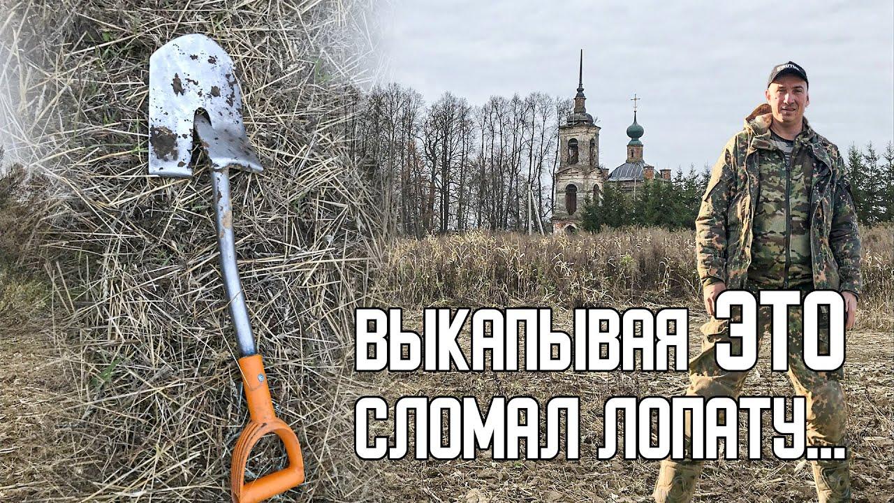 Из-за этой находки я сломал свою лопату! Заброшенная церковь не хотела отдавать свои артефакты.