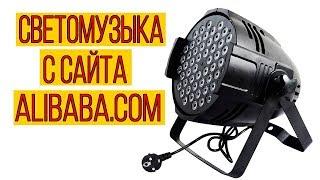 СВЕТОМУЗЫКА ИЗ КИТАЯ С ALIBABA.COM