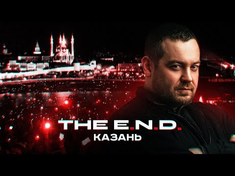 THE E.N.D. ВидеоБлог из Казани