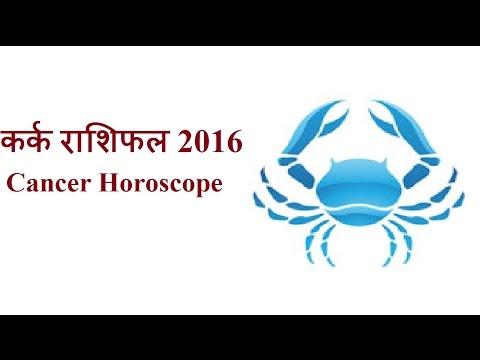 Rashifal 2016- Cancer Horoscope 2016 |  Kark Rashifal 2016 in Hindi | कर्क राशिफल 2016