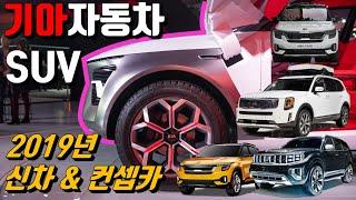 2019년 기아자동차 SUV 신차 & 컨셉카 총…