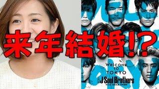 三代目J Soul Brothers メンバー 椿原慶子 アナと 来年結婚か 【関連動...