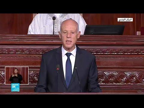 كلمة الرئيس التونسي الجديد قيس سعيّد بعد اليمين الدستورية  - نشر قبل 55 دقيقة