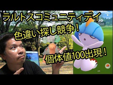 【ポケモンGO】ラルトスコミュ、視聴者参加型色違い競争、優勝者は何体?&100%出現! in 代々木公園