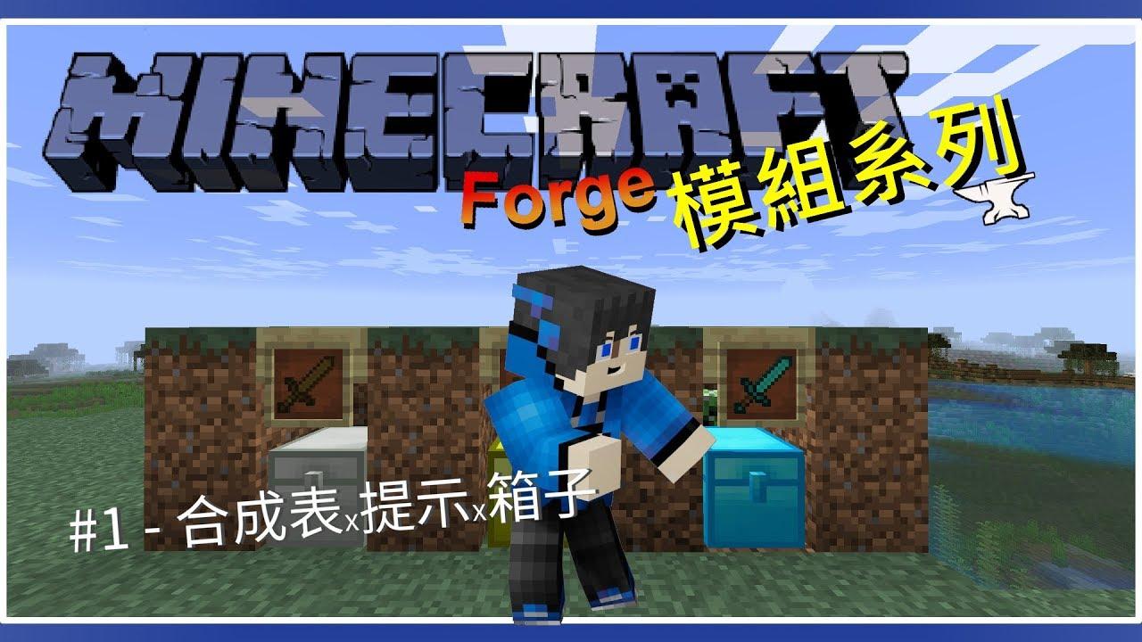 『Minecraft Forge』 模組系列 #1 - 合成表x提示x箱子 - YouTube