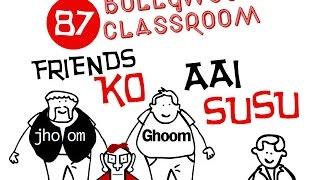 Bollywood Classroom | Episode87 | Friends Ko Aai Susu