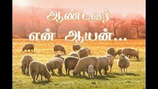 ஆண்டவர் என் ஆயன்   Aandavar En Aayan  