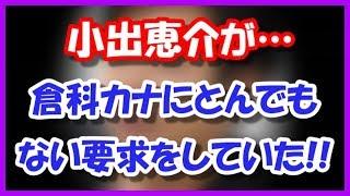 【衝撃】小出恵介、倉科カナにとんでもない要求をしていた!! これは完...