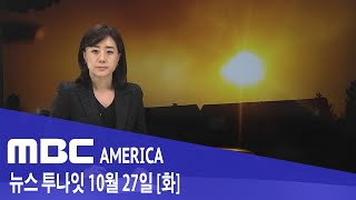 2020년 10월 27일(화) MBC AMERICA - 교회서 집단 감염 속출 '코로나 핫스팟 경고'