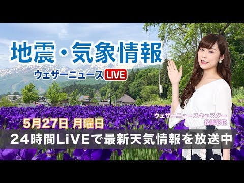 【LIVE】 最新地震・気象情報 ウェザーニュースLiVE 2019年5月27日(月)