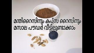 മന്തിറൈസിനും കപ്സ റൈസിനും ഒരേ മസാല പൗഡർ വീട്ടിലുണ്ടാക്കാം/Arabic masala powder recipe in malayalam