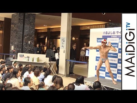 小島よしお、子どもに大人気!コール&レスポンスで大盛り上がり 絵本「ぱちょ~ん」発売記念イベント1