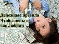 Денежные правила Чтобы деньги вас любили