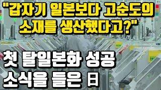 """""""갑자기 일본보다 더 좋은 소재를?"""" 첫 탈일본 소식에 많이 화난 日 반응"""