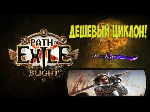 Path of Exile: Рубака циклон, прокол еще в мете. Отличный DPS за копейки.