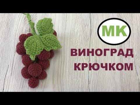 Как связать овощи и фрукты крючком видео