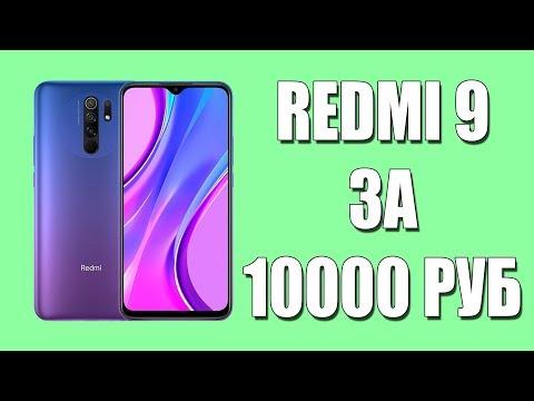 REDMI 9 С NFC УЖЕ МОЖНО КУПИТЬ НА ALIEXPRESS!