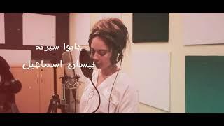 بيسان إسماعيل تغني لاصالة /جابوا سيرته (حصريا )2020