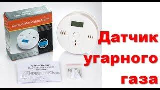 Датчик угарного газа с Алиэкспресс - тест и распаковка