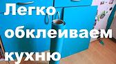 Как обновить старую мебель - YouTube
