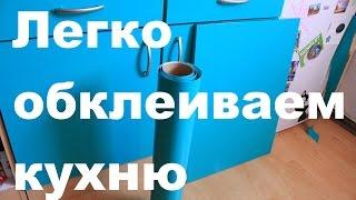 Как обновить старую кухню? Оклейка фасада кухни виниловой плёнкой Küche bekleben Folie(, 2016-06-08T13:05:34.000Z)