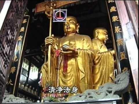 清淨法身佛 - Nhạc Phật (Hoa Ngữ)