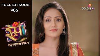 Roop  Mard Ka Naya Swaroop - 24th August 2018 - रूप  मर्द का नया स्वरुप  - Full Episode