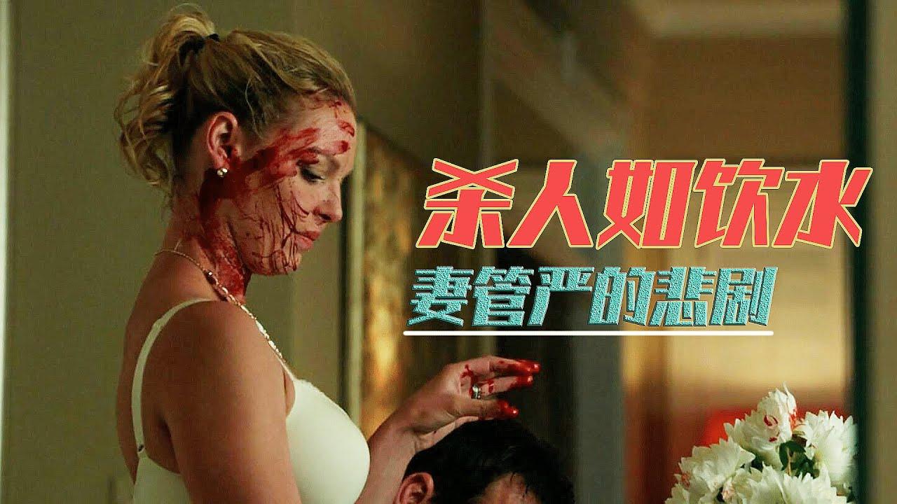 男子与员工偷情遭黑帮仙人跳,凶悍妻子连杀数人摆平一切,黑色喜剧