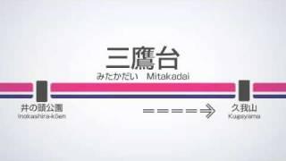 三鷹台駅2番線旧接近放送(B'タイプ)