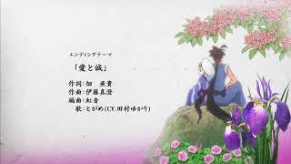とがめ(田村ゆかり) - 愛と誠