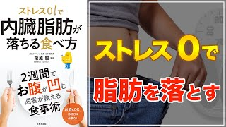 【無理なく脂肪を落とす!】ストレス0!で内臓脂肪が落ちる食べ方【内臓脂肪の落とし方!】