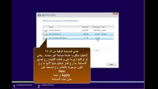 الإقلاع من الفلاش وتثبيت وتفعيل ويندوز 8 1 install and activate windows