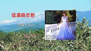 「信濃路恋歌」、唄:水森かおりさん、ガイドボーカル入り
