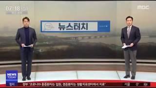 MBC 뉴스투데이 대선주조 방역소독용 알코올 주조원료 기부