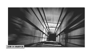 ЛЛН [24] Зловещий лифт