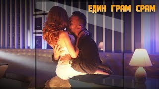 konstantin - Edin gram sram / Константин - Един грам срам (Official Video)