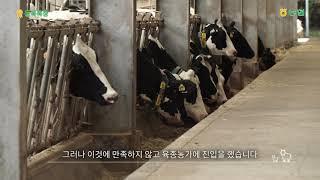 제3회 청정축산 환경대산(경기 동복목장)