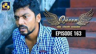 Queen Episode 163 || ''ක්වීන්'' || 26th March 2020 Thumbnail