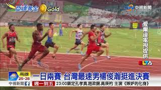 楊俊瀚亞運200公尺20.53秒 晉級決賽│中視新聞 20180829