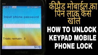 How To Unlock Pin Lock On Keypad Mobile Without Box |Gionee S80 Keypad Mobile Phone Password Removed