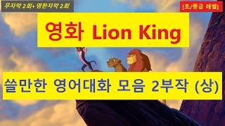 애니메이션 영화 [라이온킹(Lion King)] 써 먹을수 있는 영어표현 위주로 편집. 초급에서 중급 사이의 어휘와 스피킹속도. 미국영국영어 같이 학습. 쉐도잉과 리스닝에 도움.