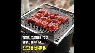 캠핑닭 캠핑치킨 삼진식품 캠핑바베큐닭