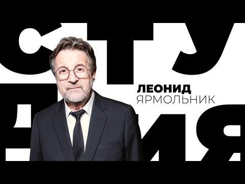 Леонид Ярмольник / Белая студия / Телеканал Культура