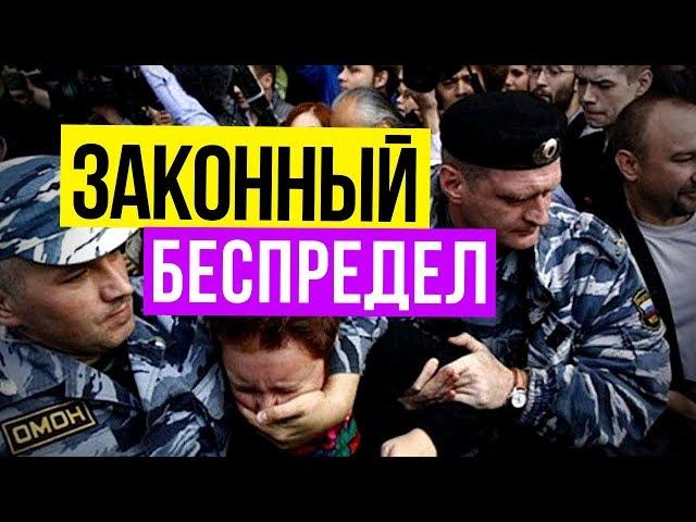 Кризис в России 2019: ЗАКОННЫЙ БЕСПРЕДЕЛ и Финансовая грамотность. Наталия Закхайм