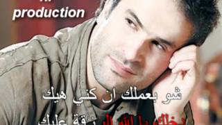 Arabic Karaoke: ayman zbib shou ba3melik
