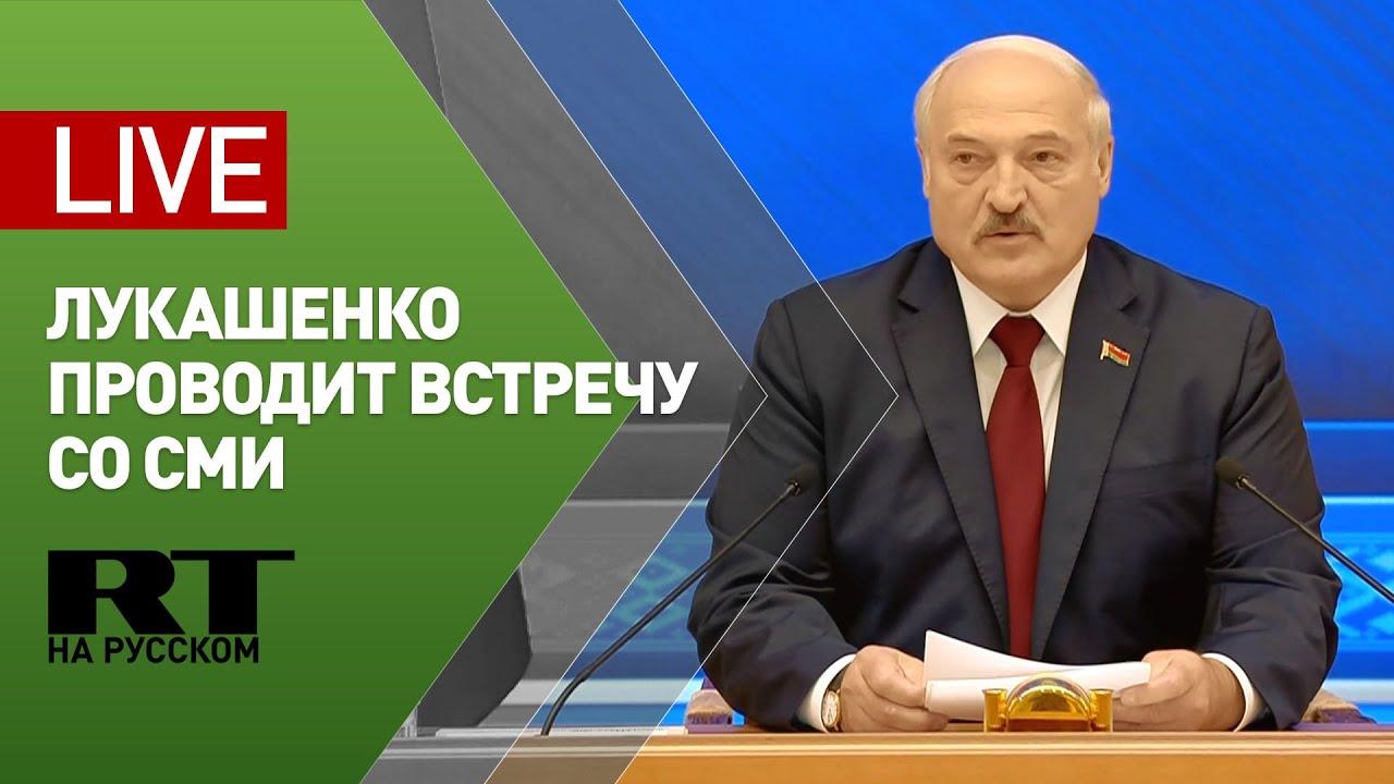 Лукашенко проводит встречу с белорусскими и зарубежными СМИ