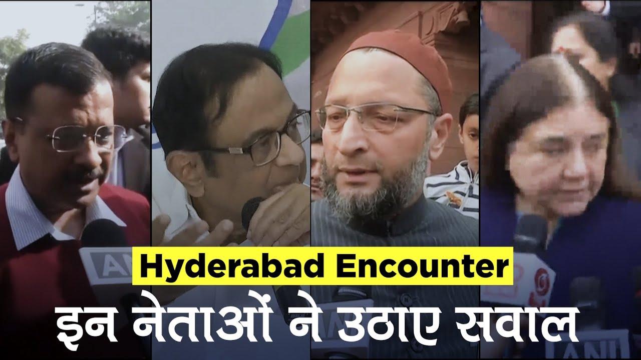 Police की तारीफ के बीच इन नेताओं ने जताई चिंता