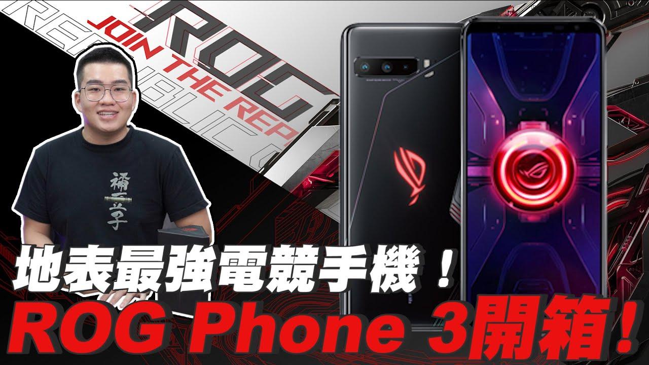 【Joeman】地表最強電競手機!ROG Phone3開箱!
